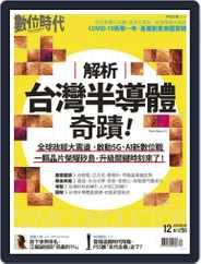 Business Next 數位時代 (Digital) Subscription December 3rd, 2020 Issue