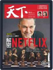 Commonwealth Magazine 天下雜誌 (Digital) Subscription December 2nd, 2020 Issue