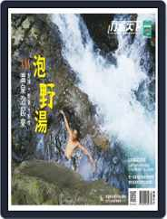 Travelcom 行遍天下 (Digital) Subscription December 4th, 2020 Issue