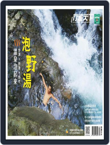 Travelcom 行遍天下 (Digital) December 4th, 2020 Issue Cover
