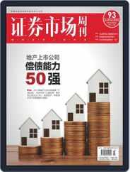 Capital Week 證券市場週刊 (Digital) Subscription December 4th, 2020 Issue