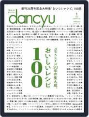 dancyu ダンチュウ (Digital) Subscription December 6th, 2020 Issue