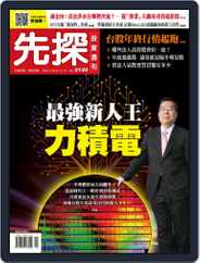 Wealth Invest Weekly 先探投資週刊 (Digital) Subscription December 3rd, 2020 Issue
