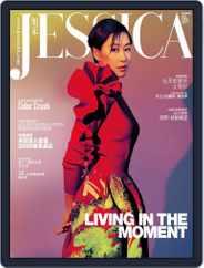 旭茉 Jessica (Digital) Subscription November 30th, 2020 Issue
