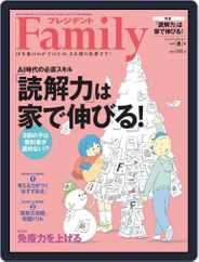 President Family プレジデントファミリー (Digital) Subscription December 5th, 2020 Issue