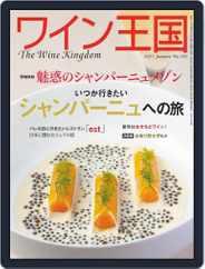 ワイン王国 (Digital) Subscription December 5th, 2020 Issue