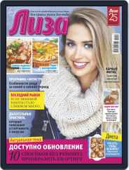 Лиза (Digital) Subscription December 5th, 2020 Issue