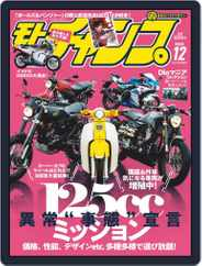 モトチャンプ motochamp (Digital) Subscription November 6th, 2020 Issue