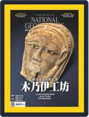 National Geographic Magazine Taiwan 國家地理雜誌中文版 (Digital) Subscription December 7th, 2020 Issue