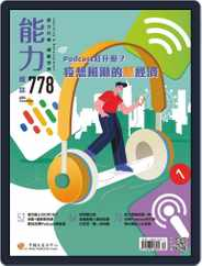 Learning & Development Monthly 能力雜誌 (Digital) Subscription December 7th, 2020 Issue