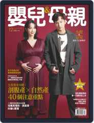 Baby & Mother 嬰兒與母親 (Digital) Subscription December 7th, 2020 Issue