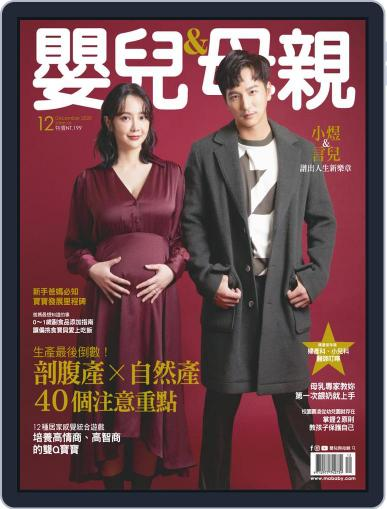 Baby & Mother 嬰兒與母親 (Digital) December 7th, 2020 Issue Cover