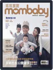Mombaby 媽媽寶寶雜誌 (Digital) Subscription December 7th, 2020 Issue