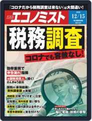 週刊エコノミスト (Digital) Subscription December 7th, 2020 Issue