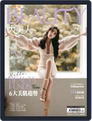 Elegant Beauty 大美人 (Digital) Subscription December 8th, 2020 Issue