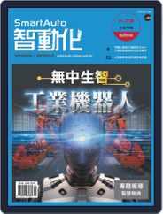 Smart Auto 智動化 (Digital) Subscription December 8th, 2020 Issue