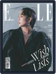 Elle 她雜誌 (Digital) Subscription December 8th, 2020 Issue
