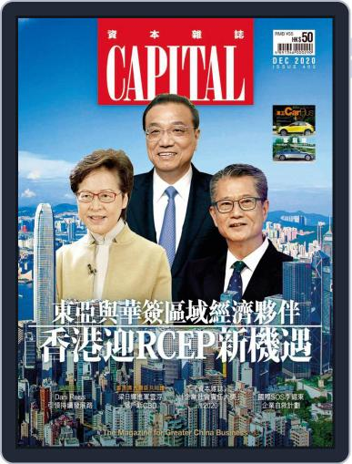 CAPITAL 資本雜誌 December 8th, 2020 Digital Back Issue Cover