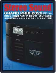 ステレオサウンド  Stereo Sound (Digital) Subscription December 5th, 2020 Issue