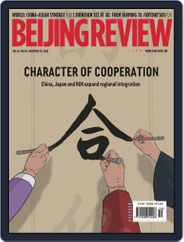 Beijing Review (Digital) Subscription December 10th, 2020 Issue