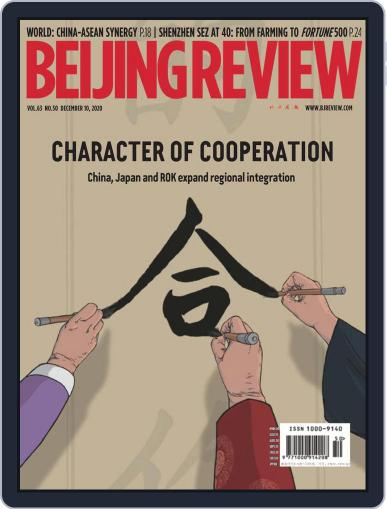 Beijing Review December 10th, 2020 Digital Back Issue Cover