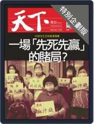 CommonWealth special subject 天下雜誌封面故事+特別企劃版 (Digital) Subscription December 10th, 2020 Issue