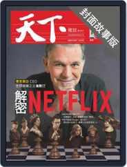 CommonWealth special subject 天下雜誌封面故事+特別企劃版 (Digital) Subscription December 3rd, 2020 Issue