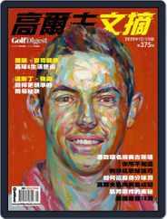 Golf Digest Taiwan 高爾夫文摘 (Digital) Subscription December 10th, 2020 Issue