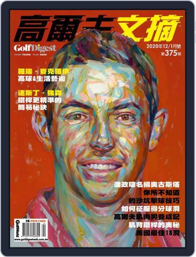 Golf Digest Taiwan 高爾夫文摘 (Digital) December 10th, 2020 Issue Cover