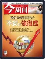 Business Today 今周刊 (Digital) Subscription December 14th, 2020 Issue
