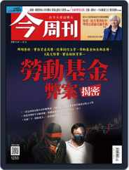 Business Today 今周刊 (Digital) Subscription December 7th, 2020 Issue