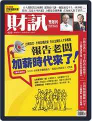 Wealth Magazine 財訊雙週刊 (Digital) Subscription December 10th, 2020 Issue