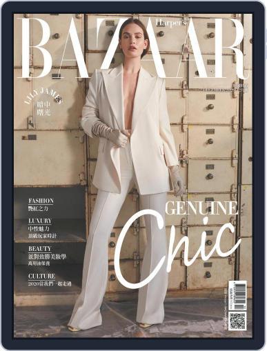 Harper's BAZAAR Taiwan December 10th, 2020 Digital Back Issue Cover