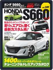 ハイパーレブ HYPER REV (Digital) Subscription November 30th, 2020 Issue