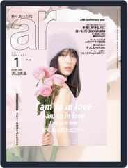 ar アール (Digital) Subscription December 10th, 2020 Issue
