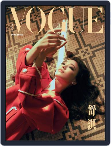 Vogue Taiwan (Digital) December 11th, 2020 Issue Cover