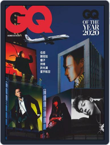 Gq 瀟灑國際中文版 December 11th, 2020 Digital Back Issue Cover