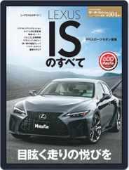 モーターファン別冊ニューモデル速報 (Digital) Subscription December 2nd, 2020 Issue
