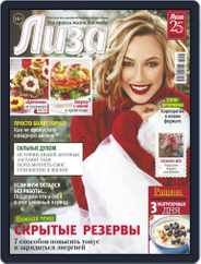 Лиза (Digital) Subscription December 12th, 2020 Issue