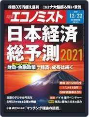 週刊エコノミスト (Digital) Subscription December 14th, 2020 Issue