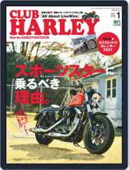 Club Harley クラブ・ハーレー (Digital) Subscription December 14th, 2020 Issue