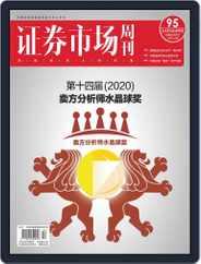 Capital Week 證券市場週刊 (Digital) Subscription December 14th, 2020 Issue