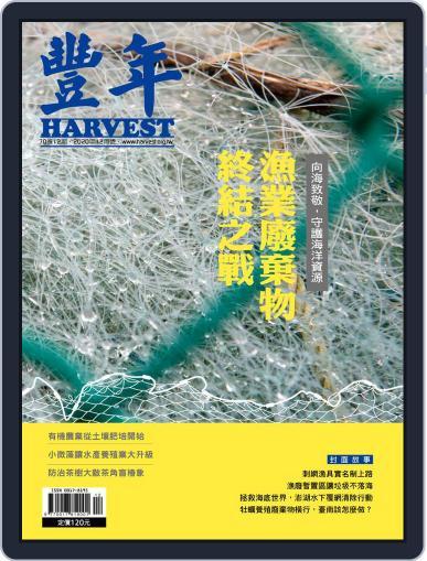 Harvest 豐年雜誌 December 14th, 2020 Digital Back Issue Cover