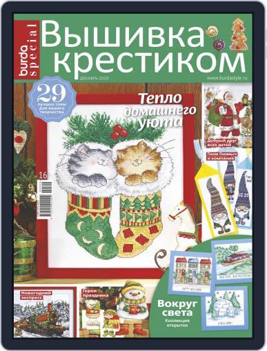 Вышивка крестиком (Digital) December 1st, 2020 Issue Cover