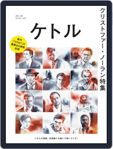 ケトル kettle (Digital) October 15th, 2020 Issue Cover