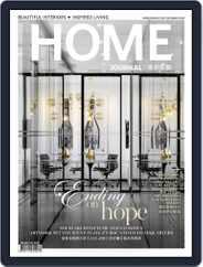 Home Journal (Digital) Subscription December 1st, 2020 Issue
