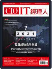 CIO IT 經理人雜誌 (Digital) Subscription December 15th, 2020 Issue
