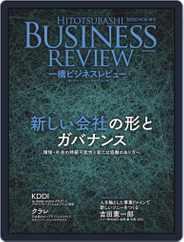 一橋ビジネスレビュー (Digital) Subscription March 20th, 2020 Issue