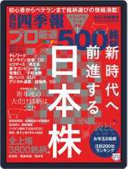 会社四季報プロ500 (Digital) Subscription December 16th, 2020 Issue