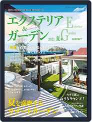 エクステリア&ガーデン Exterior&Garden Magazine (Digital) Subscription June 15th, 2021 Issue